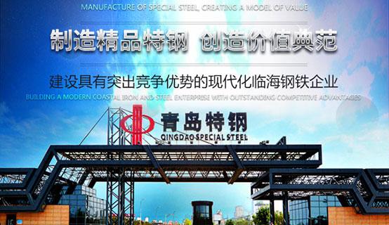 青岛特殊钢铁有限公司招聘信息
