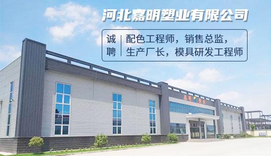 河北嘉明塑业有限公司招聘信息
