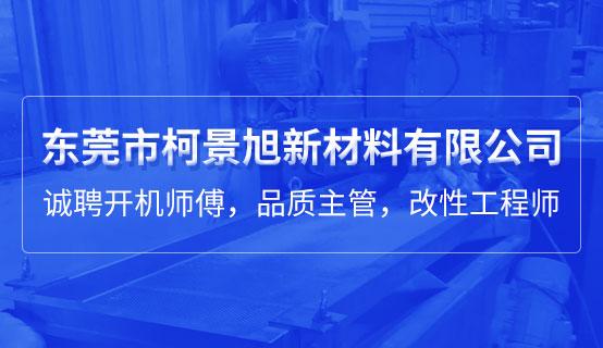 东莞市柯景旭新材料有限公司招聘信息