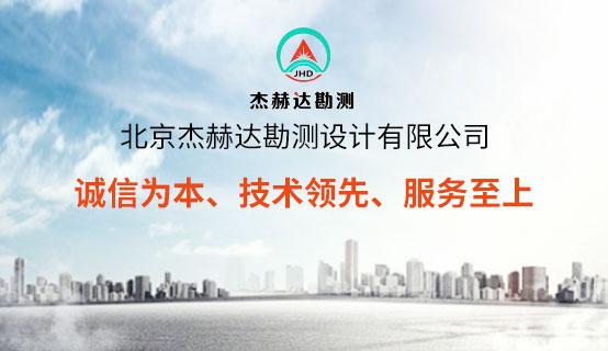 北京杰赫达勘测设计有限公司招聘信息