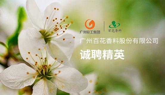 广州百花香料股份有限公司招聘信息