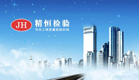 深圳市精恒工程检验有限公司招聘信息