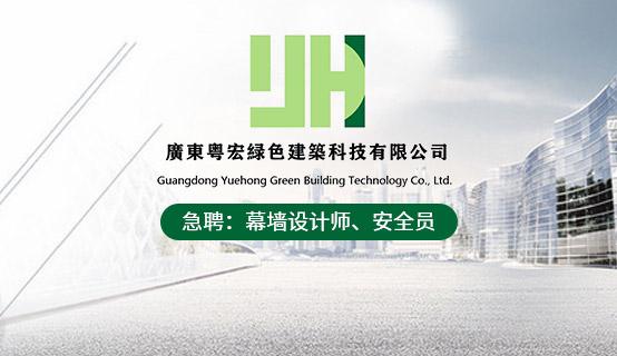 广东粤宏绿色建筑科技有限公司招聘信息