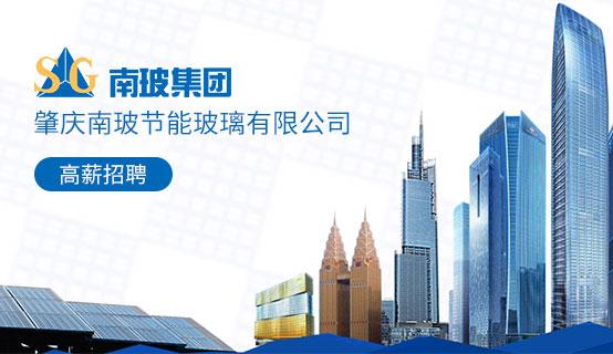 肇庆南玻节能玻璃有限公司招聘信息