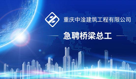 重庆中淦建筑工程有限公司招聘信息