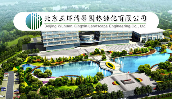 北京五环清馨园林绿化有限公司招聘信息