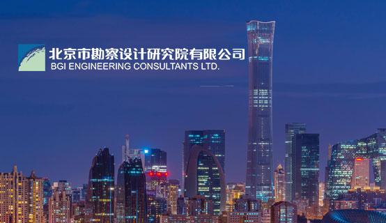 北京市勘察设计研究院有限公司招聘信息