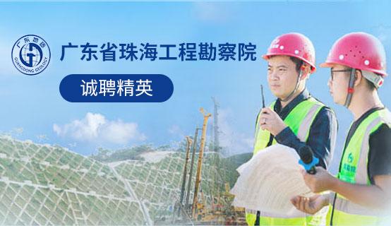 广东省珠海工程勘察院招聘信息
