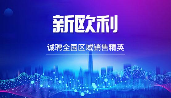 重庆新欧利科技发展亚虎新版官方网app下载招聘信息