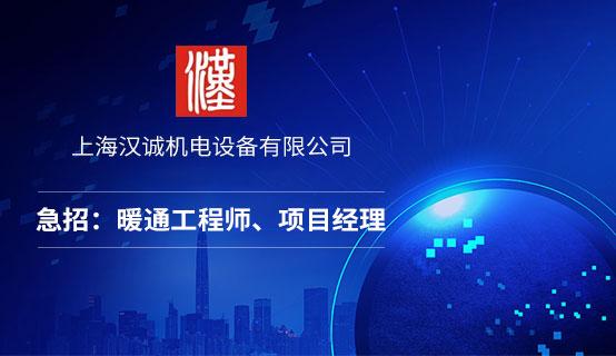 上海汉诚机电设备有限公司招聘信息