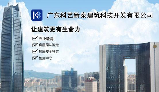 广东科艺新泰建筑科技开发有限公司招聘信息