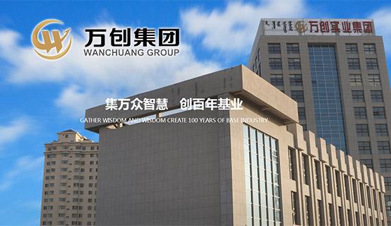 内蒙古万创实业集团有限公司招聘信息