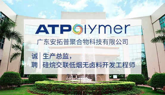广东安拓普聚合物科技有限公司招聘信息