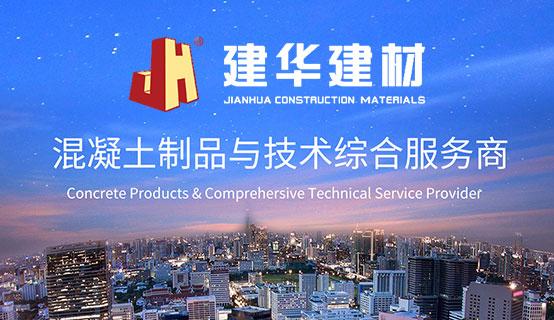 福建建华建材有限公司招聘信息