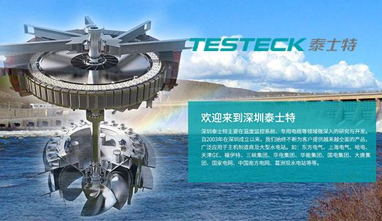 深圳市泰士特科技股份有限公司招聘信息