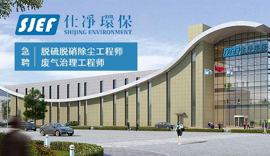 苏州仕净环保科技股份有限公司招聘信息