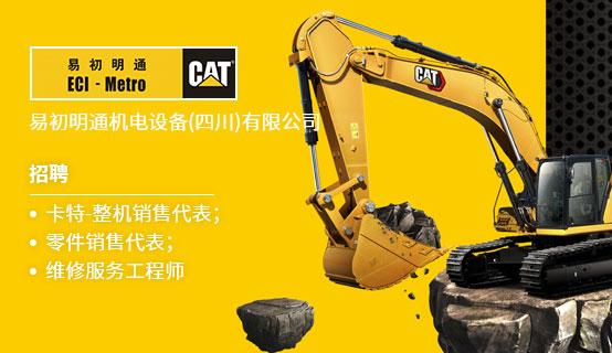 易初明通机电设备(四川)有限公司招聘信息