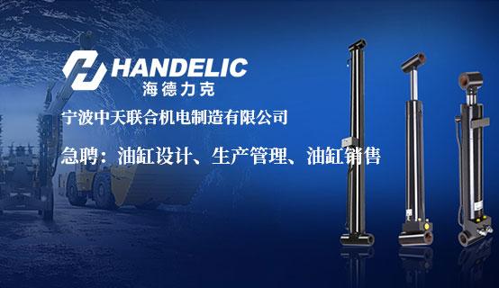 宁波中天联合机电制造亚虎新版官方网app下载招聘信息