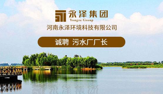 河南永泽环境科技有限公司招聘信息