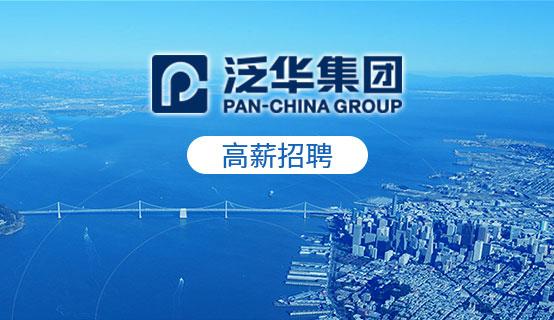 泛华建设集团有限公司招聘信息