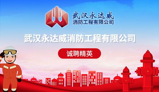 武汉永达威消防工程有限公司招聘信息