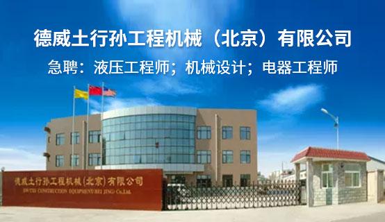 德威土行孙工程机械(北京)亚虎新版官方网app下载招聘信息