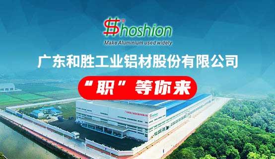 广东和胜工业铝材股份有限公司招聘信息
