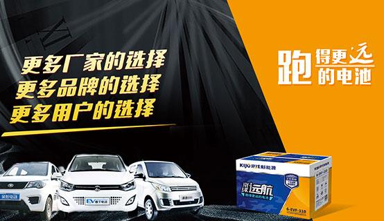 江西京九电源科技有限公司招聘信息
