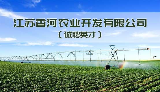 江苏香河农业开发有限公司招聘信息