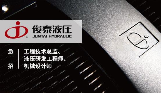 广东俊泰液压科技亚虎新版官方网app下载招聘信息