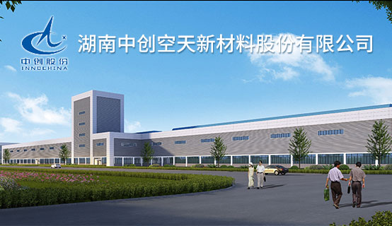 湖南中创空天新材料股份有限公司招聘信息