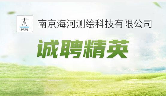 南京海河测绘科技有限公司招聘信息