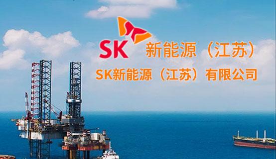 SK新能源(江苏)有限公司招聘信息