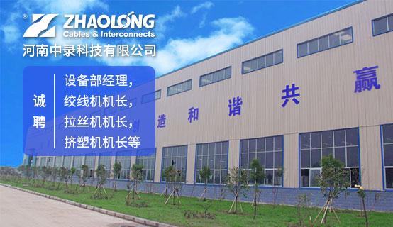 河南中录科技有限公司招聘信息