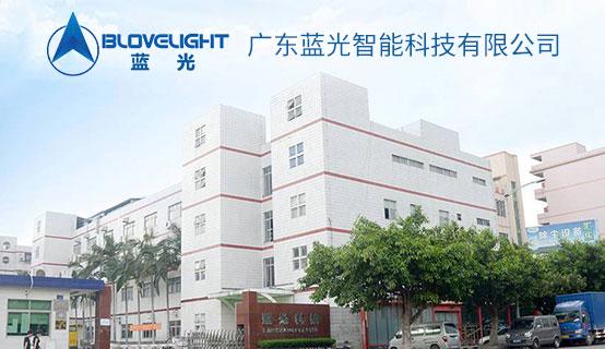 广东蓝光智能科技有限公司招聘信息