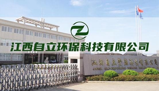 江西自立环保科技有限公司招聘信息