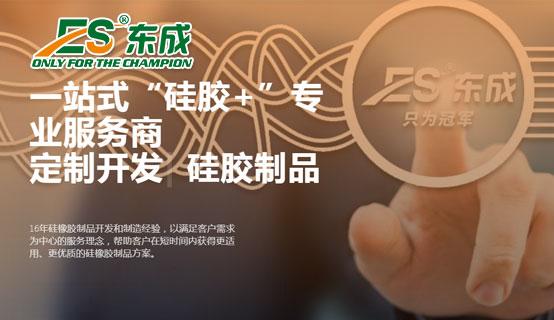 深圳市东成电子有限公司招聘信息