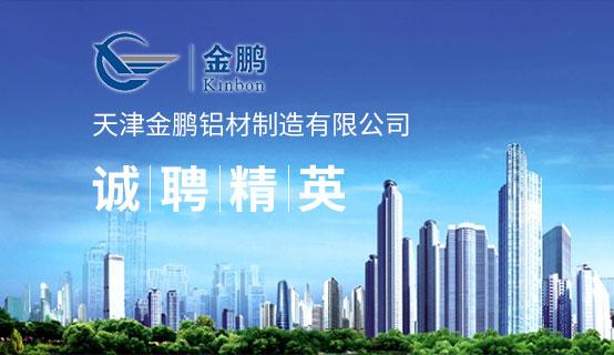 天津金鹏铝材制造有限公司招聘信息