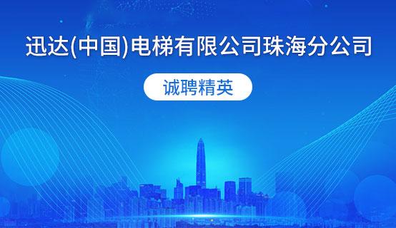 迅达(中国)电梯有限公司珠海分公司招聘信息