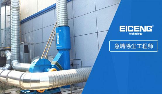 东莞市宇晨机械科技有限公司招聘信息