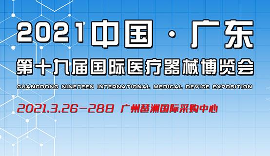 2021中国广东第十九届国际医疗器械博览会招聘信息