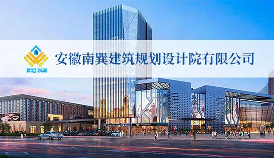 安徽南巽建筑规划设计院有限公司招聘信息