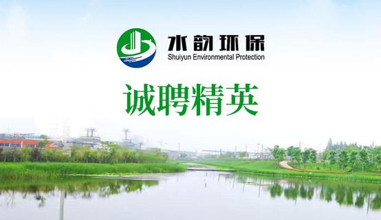 安徽水韻環保股份有限公司招聘信息