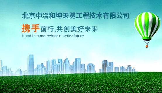 北京中冶和坤天冕工程技术有限公司招聘信息