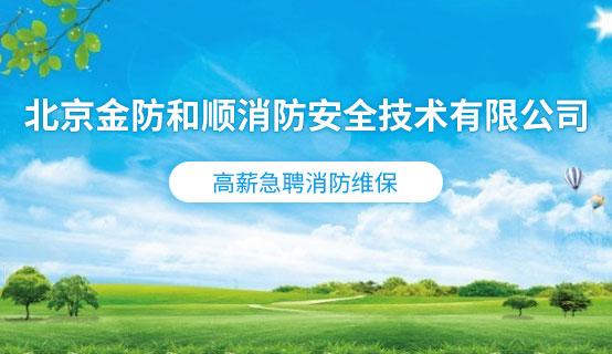 北京金防和顺消防安全技术有限公司招聘信息
