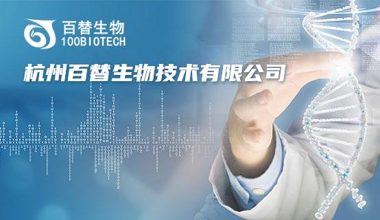 杭州百替生物技术有限公司招聘信息