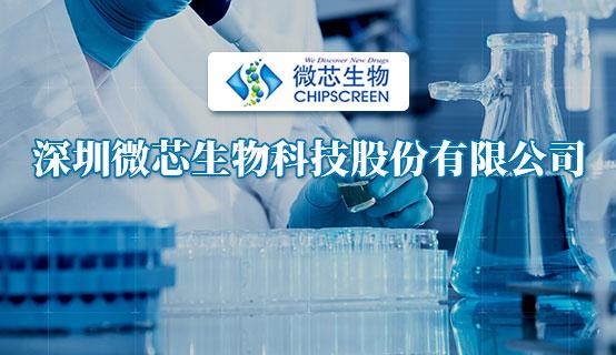 深圳微芯生物科技股份有限公司招聘信息