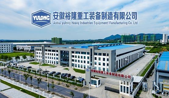 安徽裕隆重工装备制造有限公司招聘信息