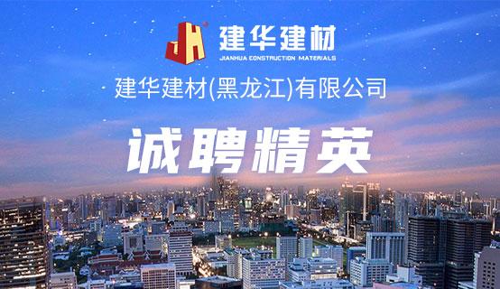 建华建材(黑龙江)有限公司招聘信息