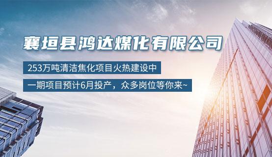 襄垣县鸿达九五至尊最新登录网址化有限公司招聘信息